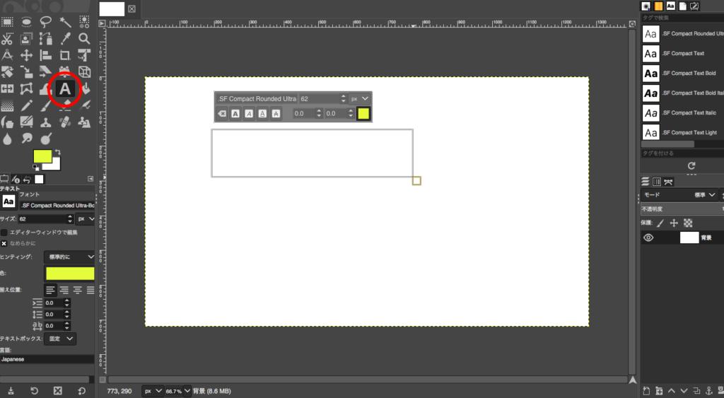 GIMPで枠あり文字を作成する方法4