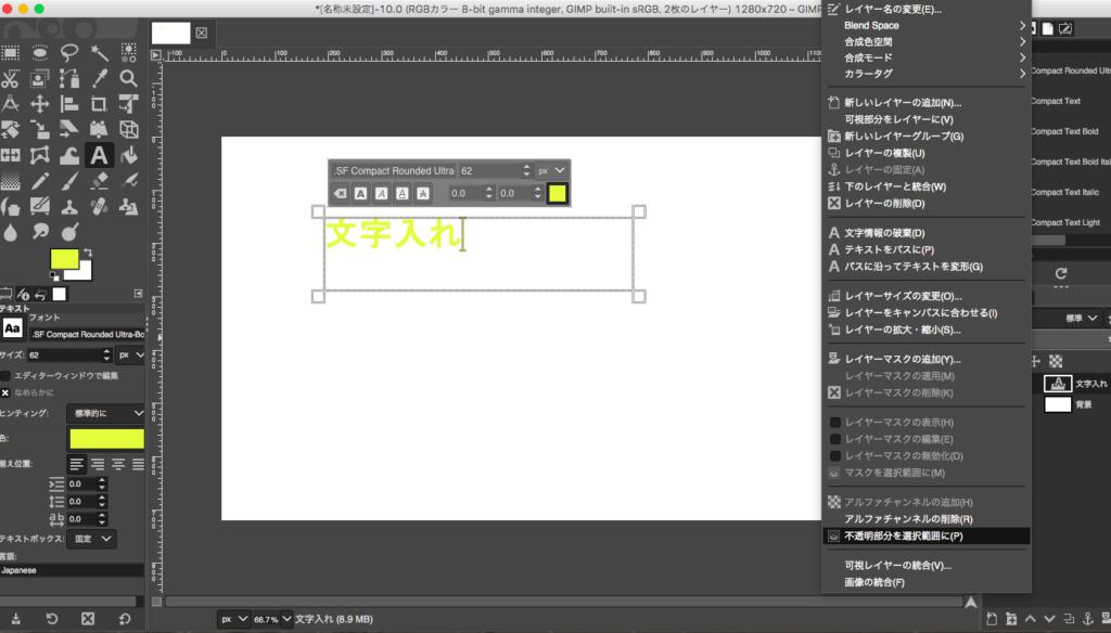GIMPで枠あり文字を作成する方法6
