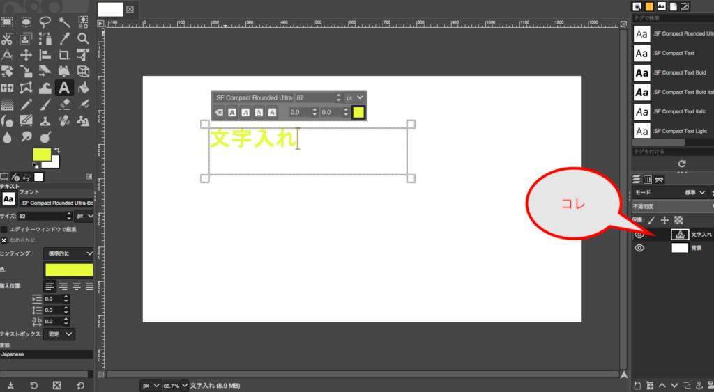 GIMPで枠あり文字を作成する方法5