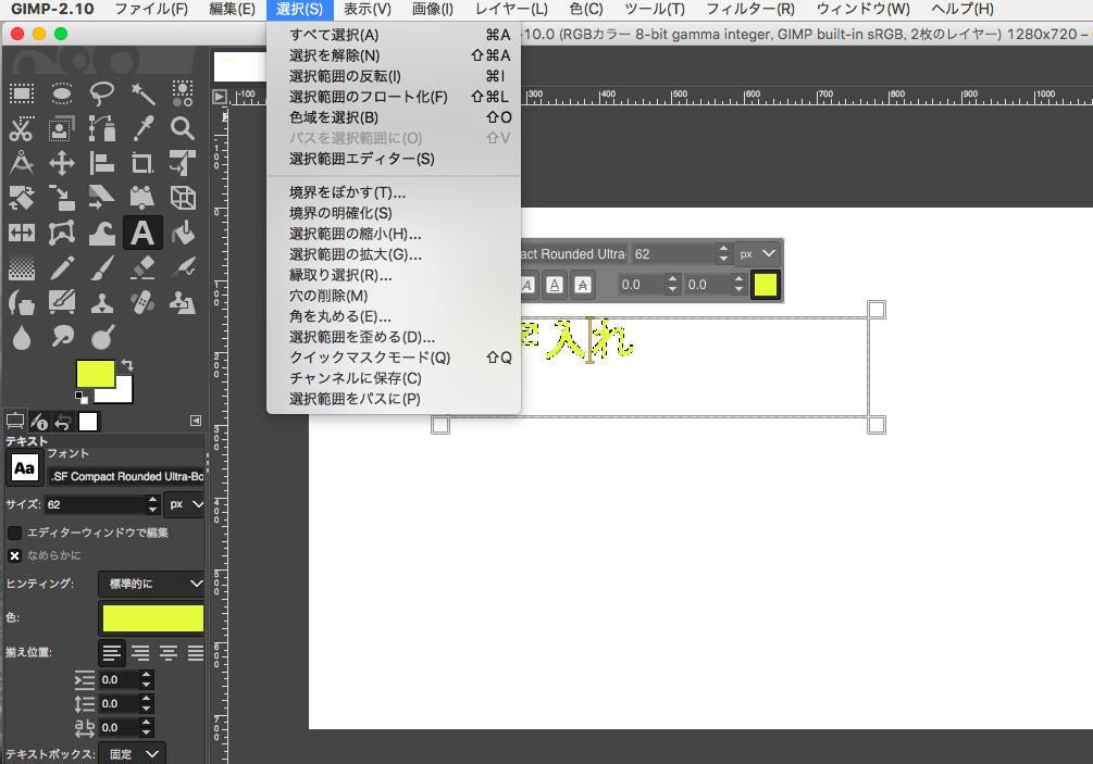 GIMPで枠あり文字を作成する方法7