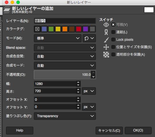 GIMPで枠あり文字を作成する方法10