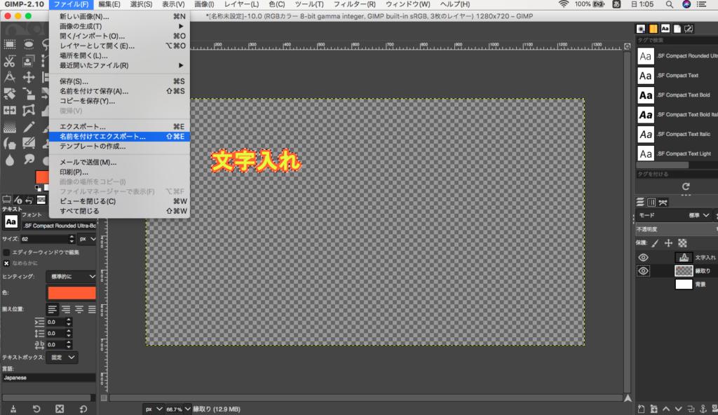 GIMPで枠あり文字を作成する方法14