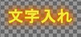 GIMPで枠あり文字を作成する方法18