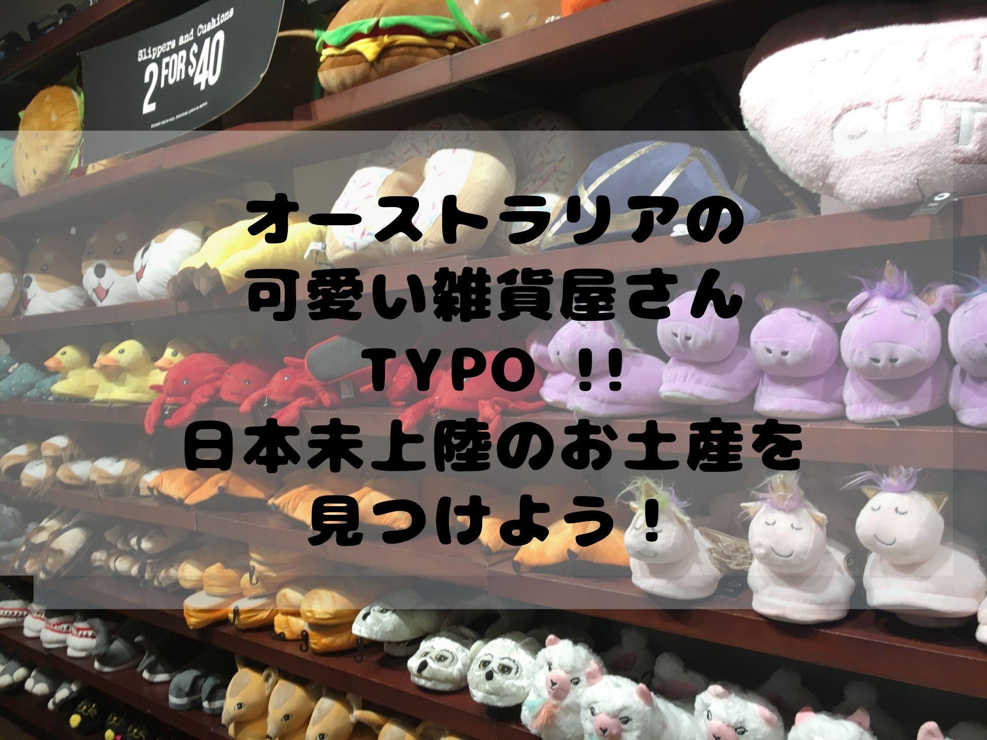 オーストラリアの可愛い雑貨屋さん Typo !! 日本未上陸のお土産を見つけよう!