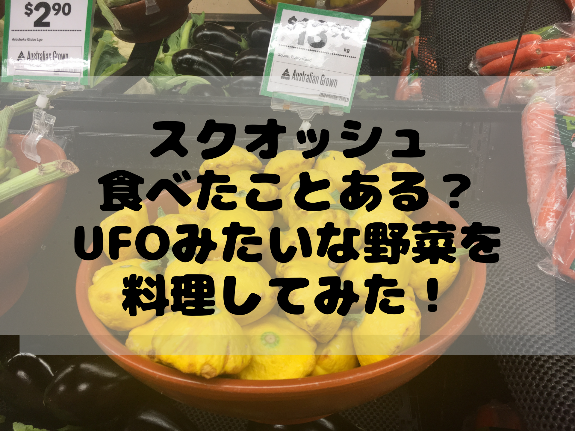 スクオッシュ 食べたことある? UFOみたいな野菜を 料理してみた!