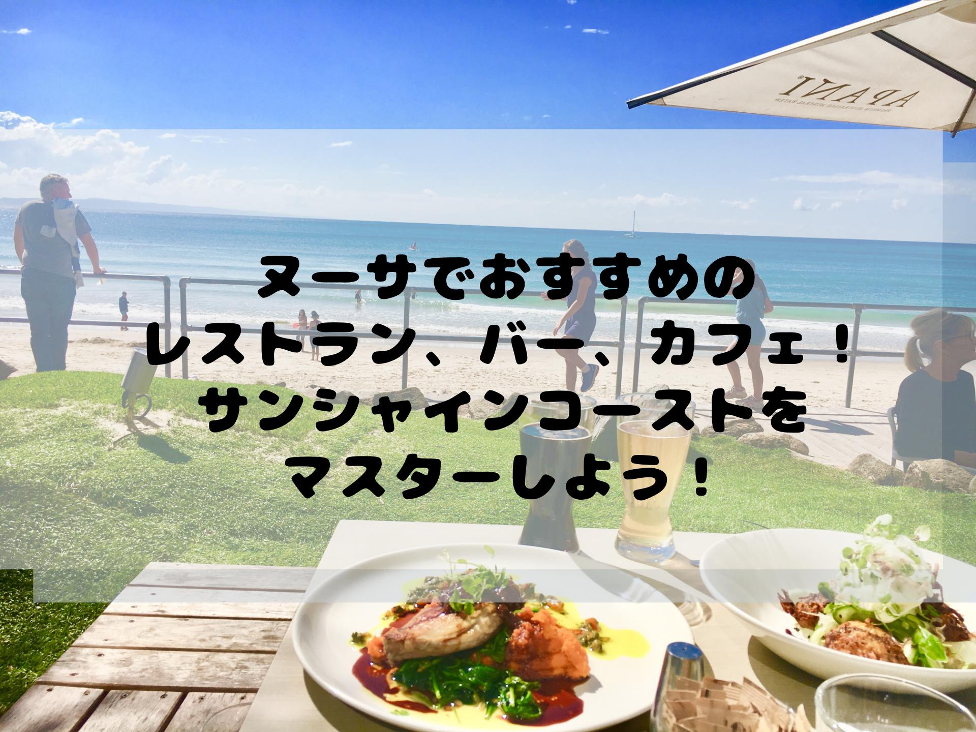 ヌーサ おすすめの レストラン、バー、カフェ紹介!