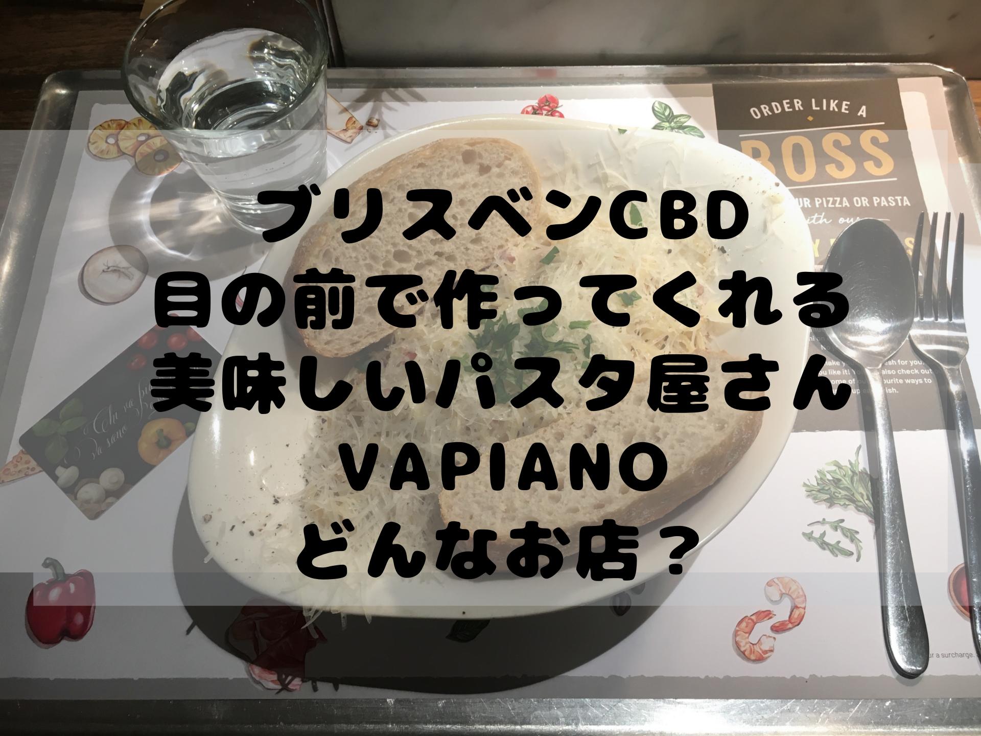 ブリスベンCBD 目の前で作ってくれる 美味しいパスタ屋さん Vapiano どんなお店?