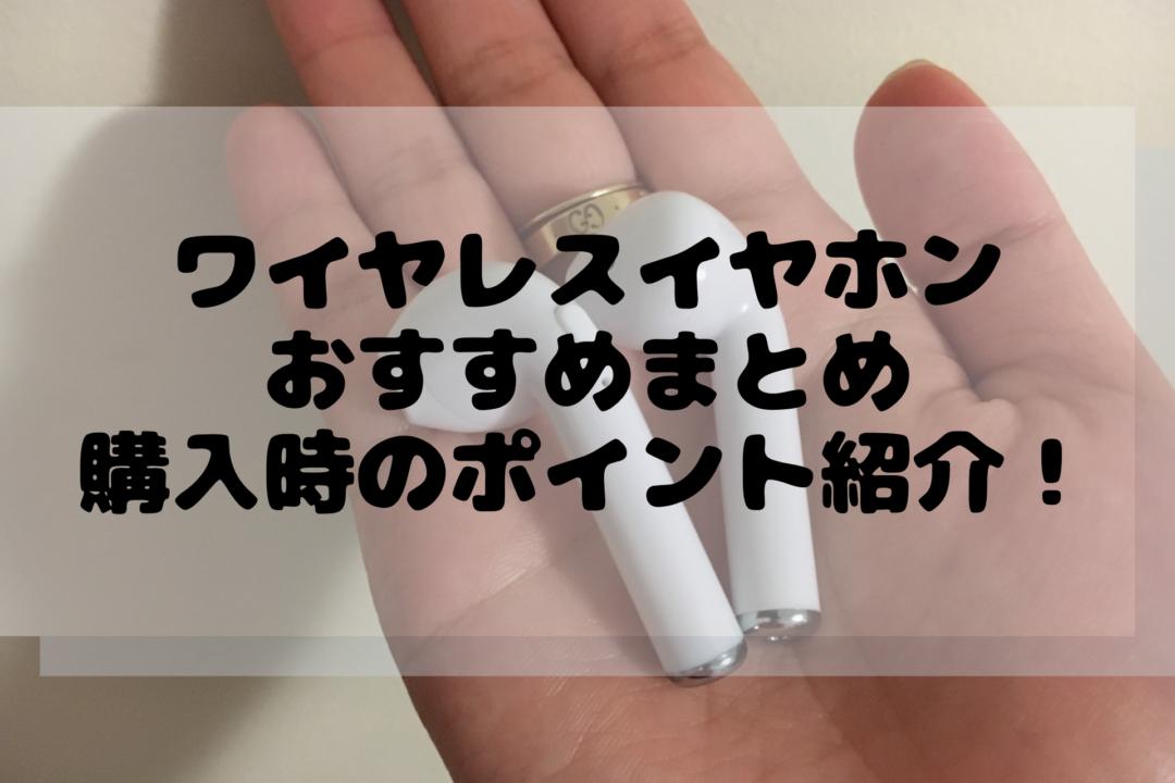 ワイヤレスイヤホン おすすめまとめ 購入時のポイント紹介!