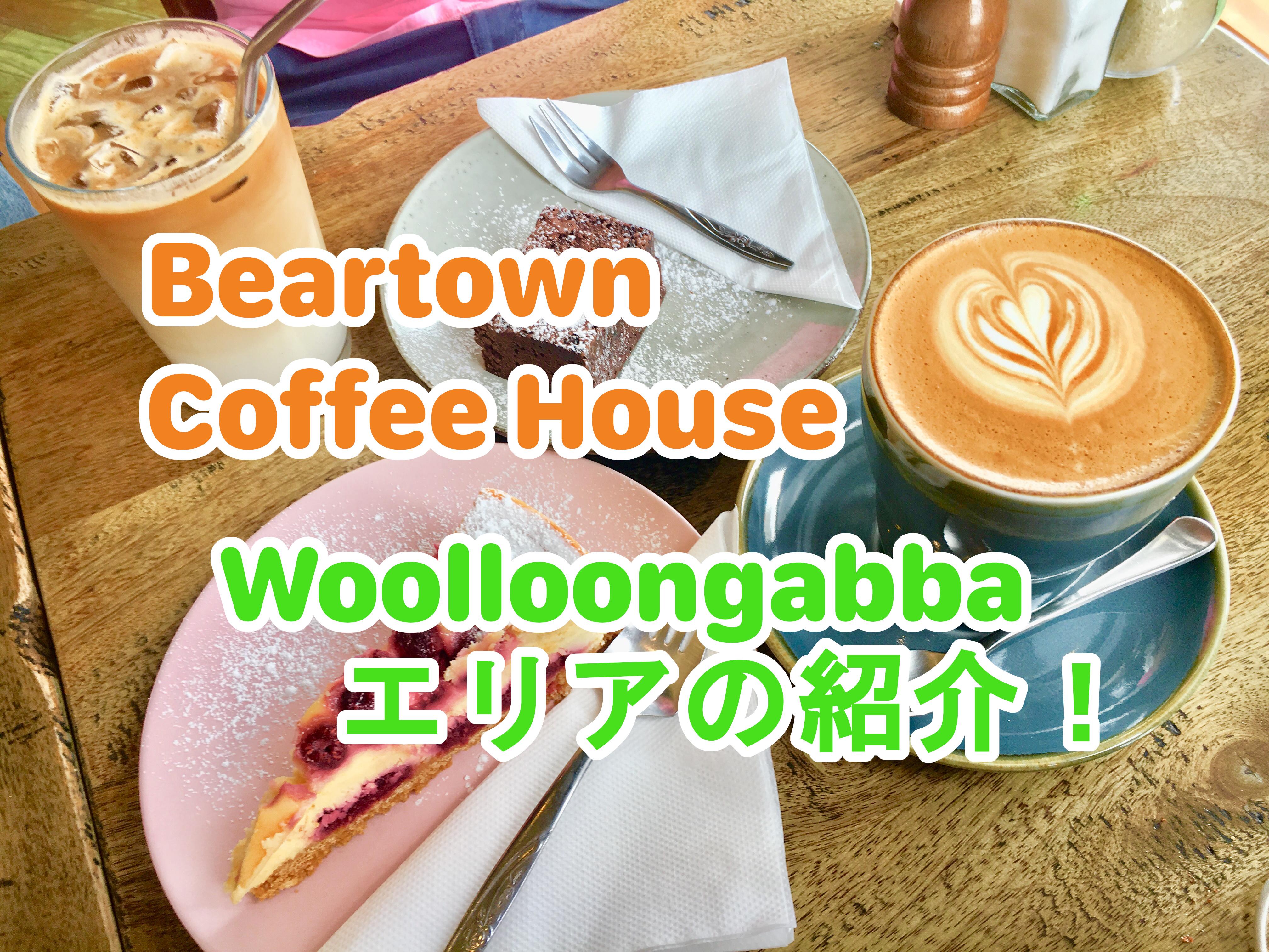 Beartown coffee house レビュー