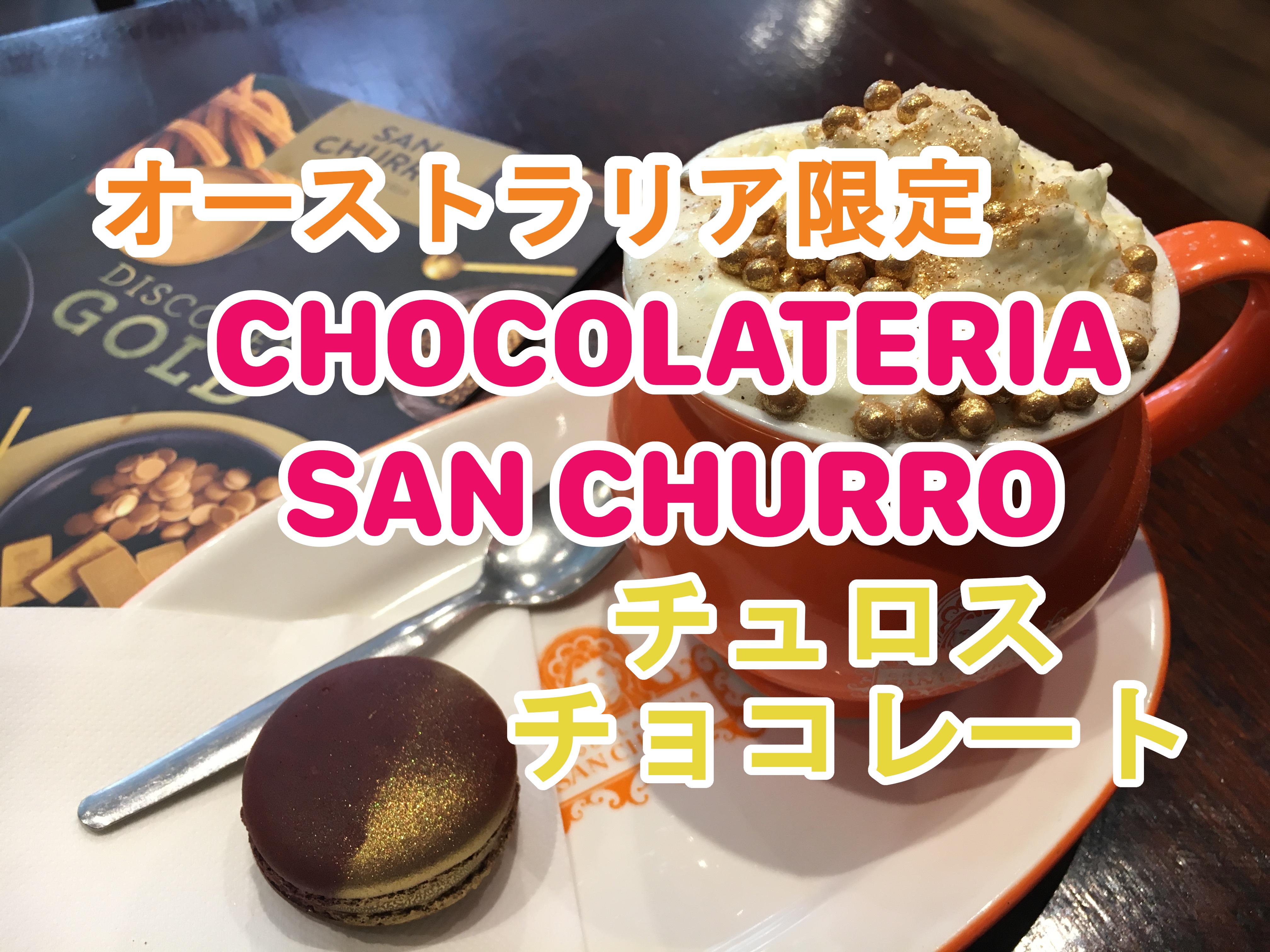 オーストラリア限定のsan churro