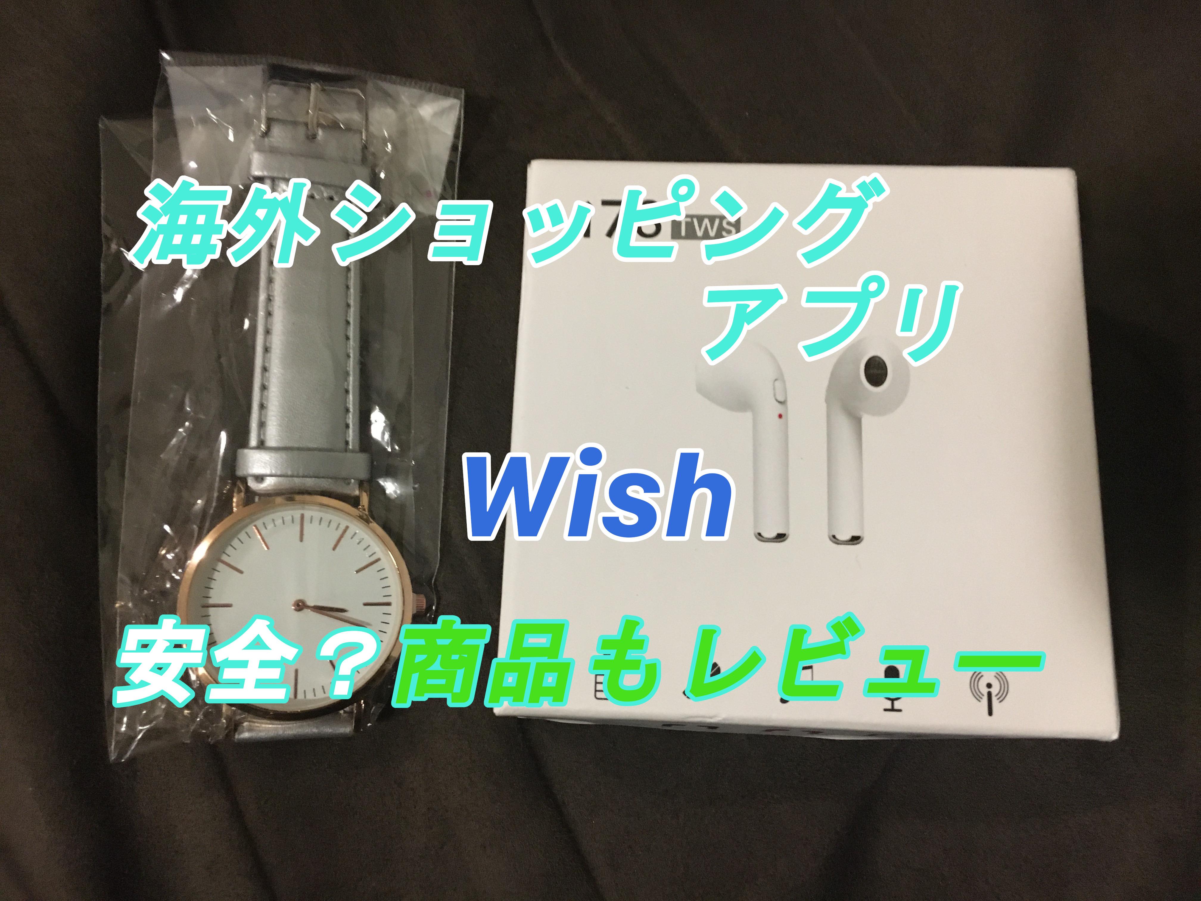 Wish商品レビュー