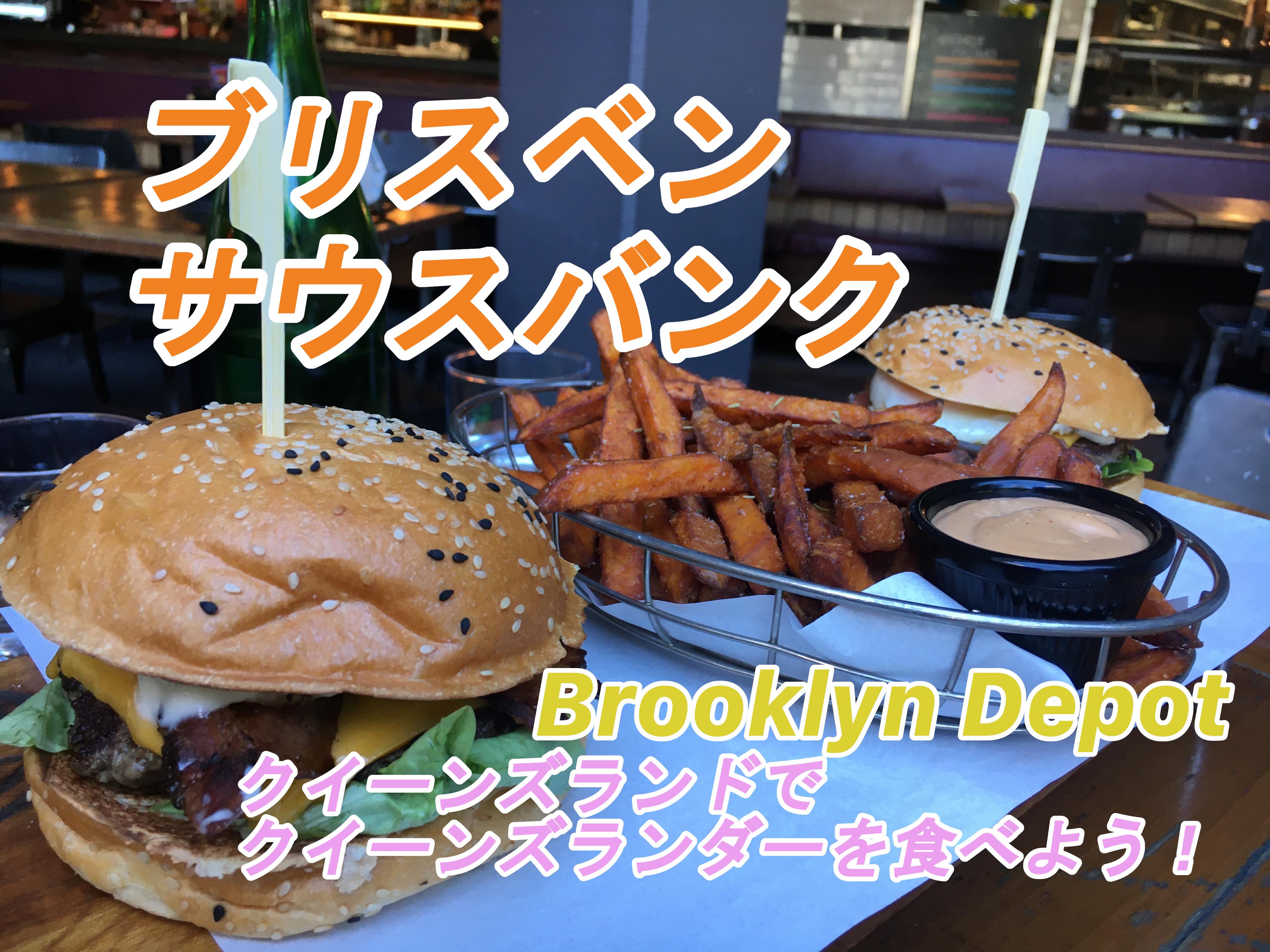 Brooklyn Depotでランチ!クイーンズランドで食べたいハンバーガー!