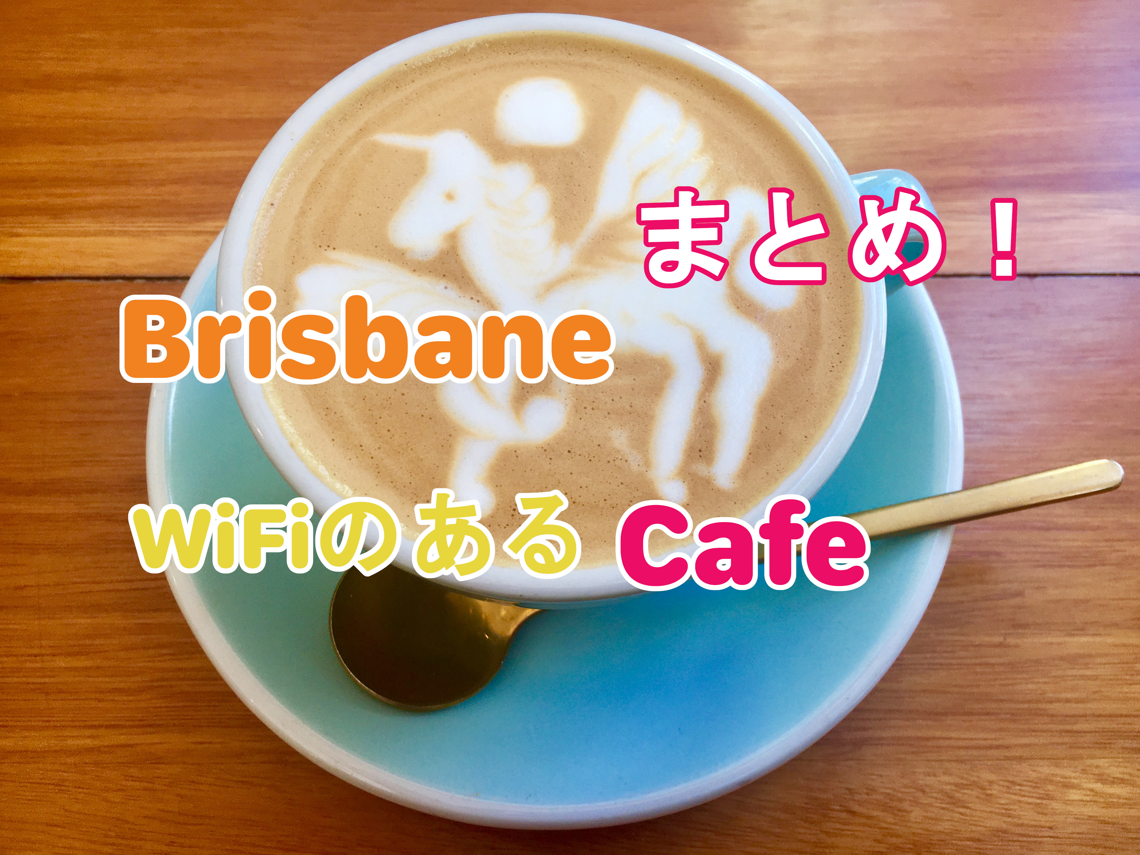 BrisbaneのWifiがあるカフェまとめ