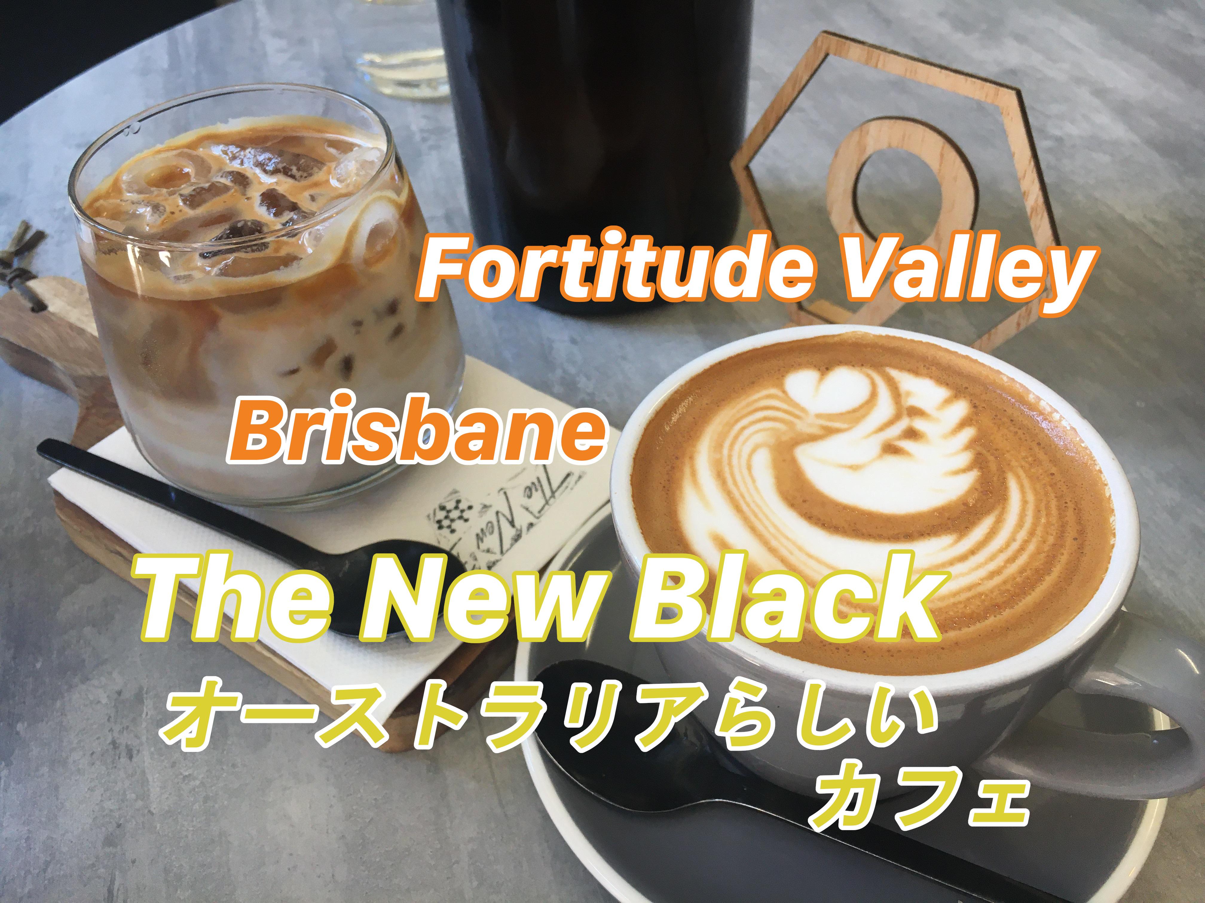 オーストラリアらしいブリスベンのカフェthe new blackt
