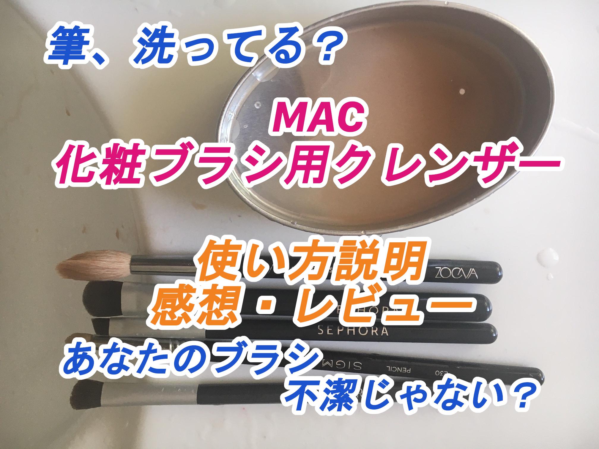 MACのブラシクレンザー紹介!