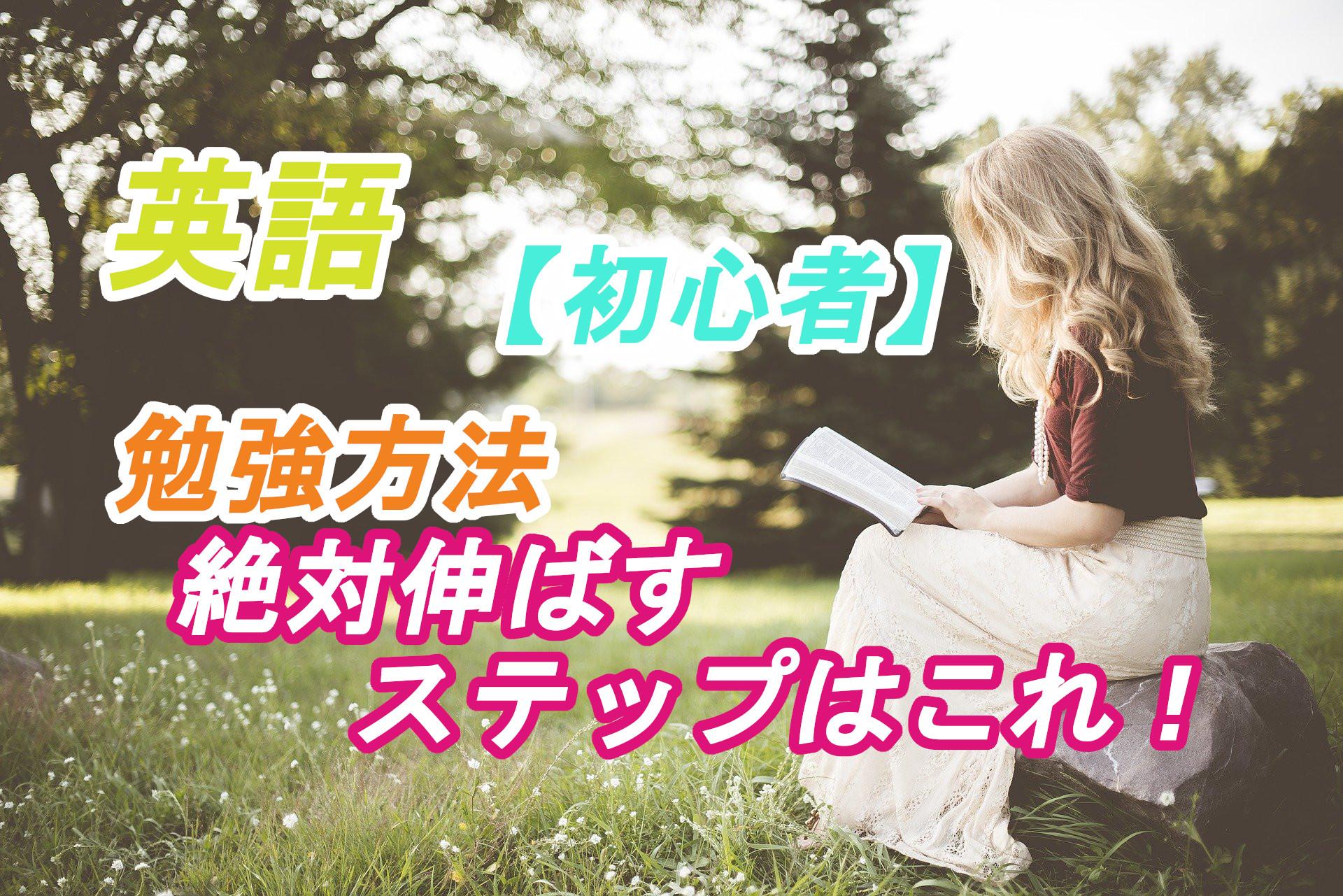 英語勉強方法のステップ紹介