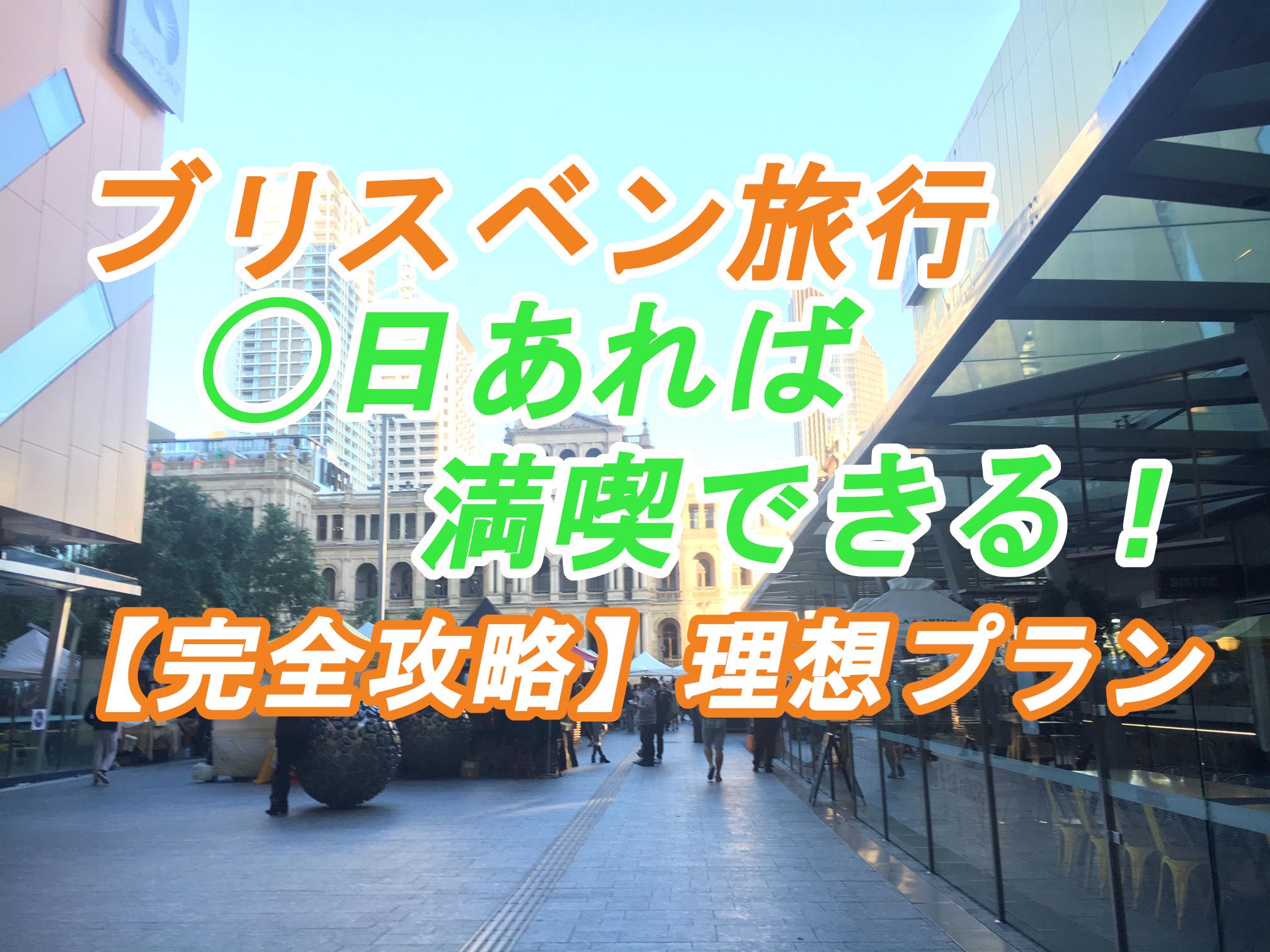 【完全攻略】ブリスベン旅行理想プラン紹介