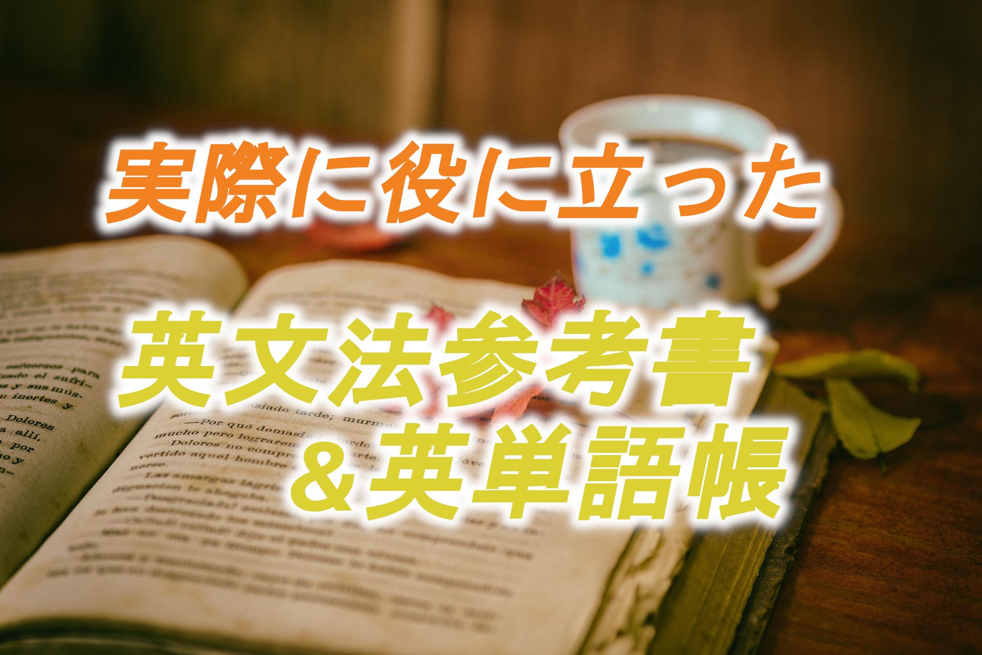 実際に役に立った英文法参考書&単語帳