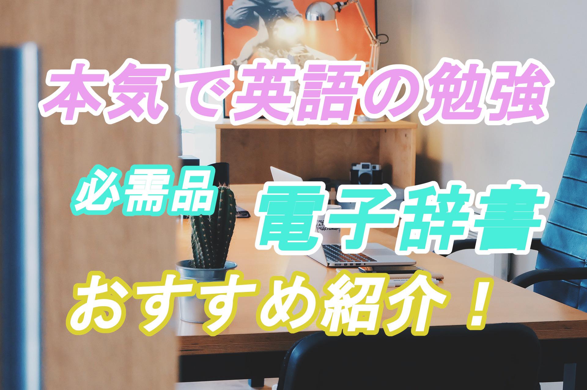 電子辞書のおすすめ紹介!