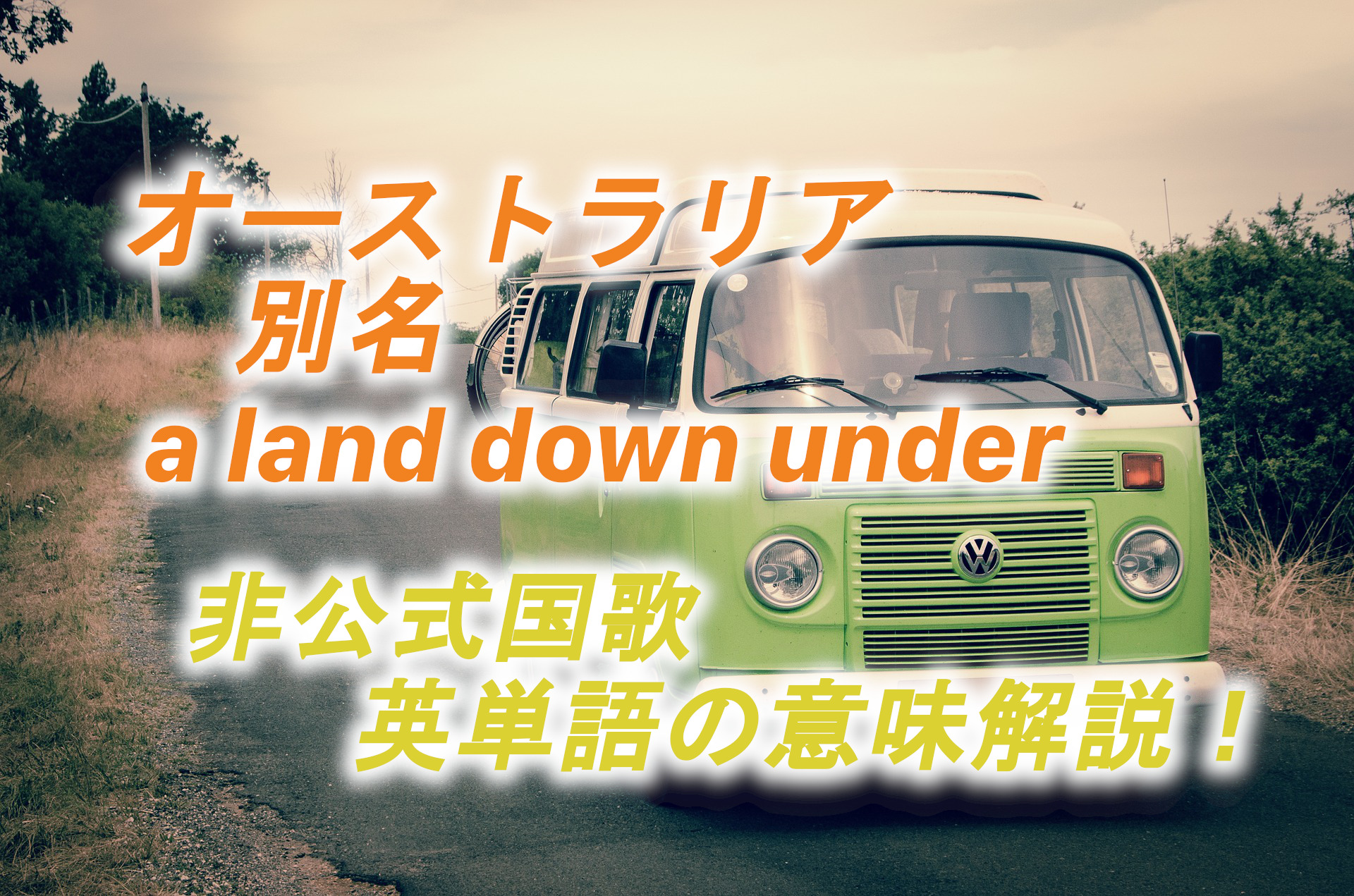 a land down under解説!