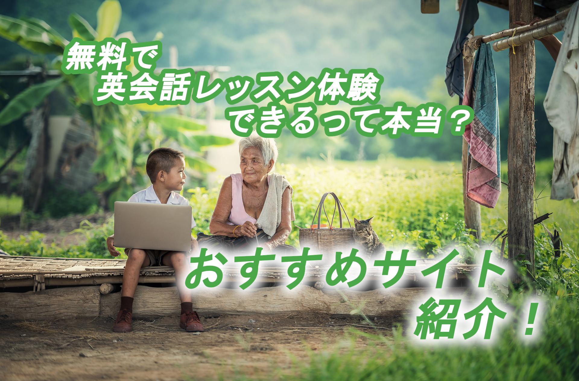 無料英会話レッスン体験ができるサイト紹介!