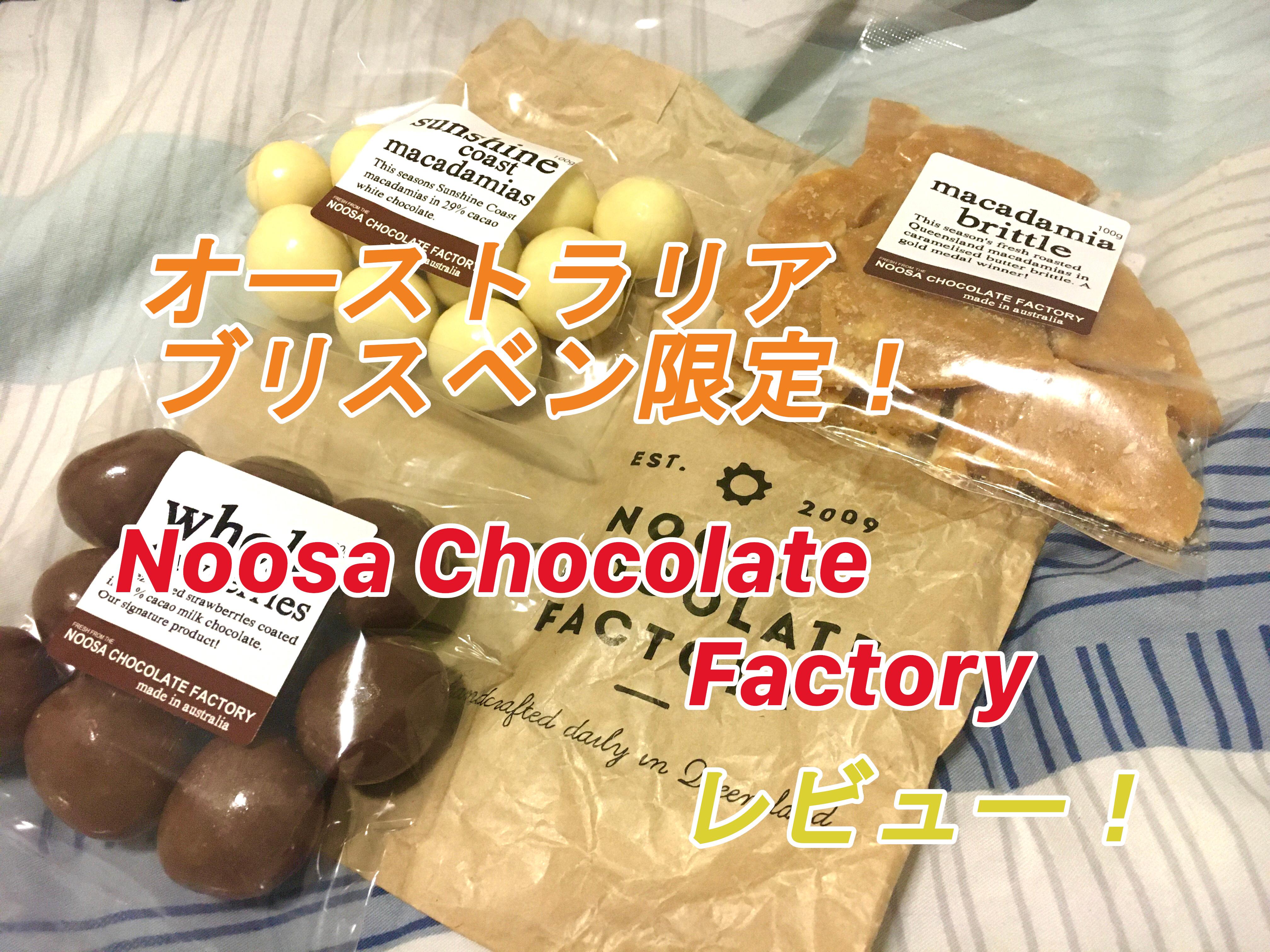 Noosa Chocolate Factoryレビュー!