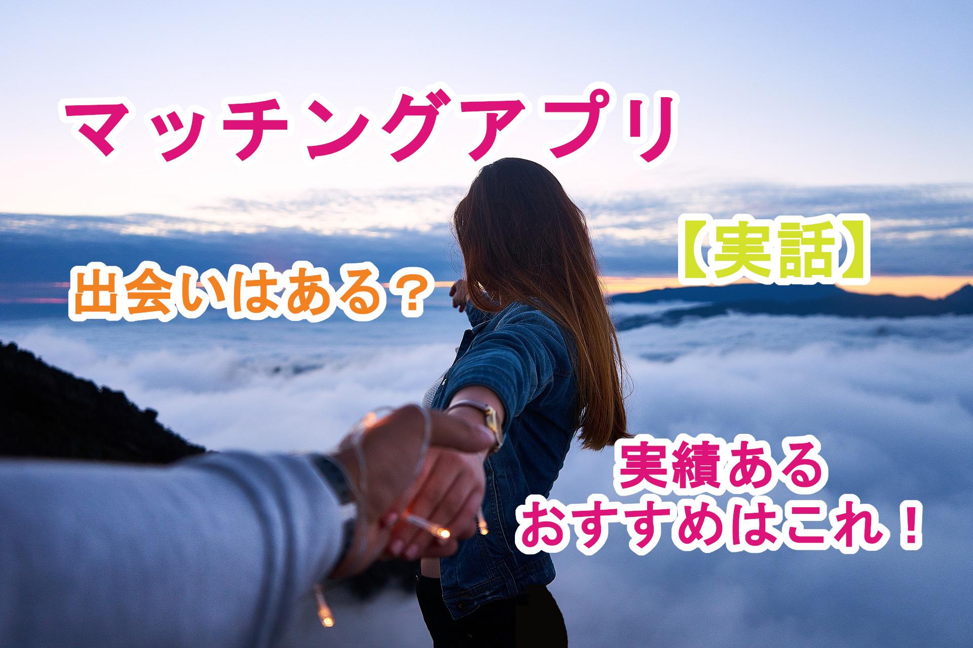 マッチングアプリのおすすめ紹介【実話参考】