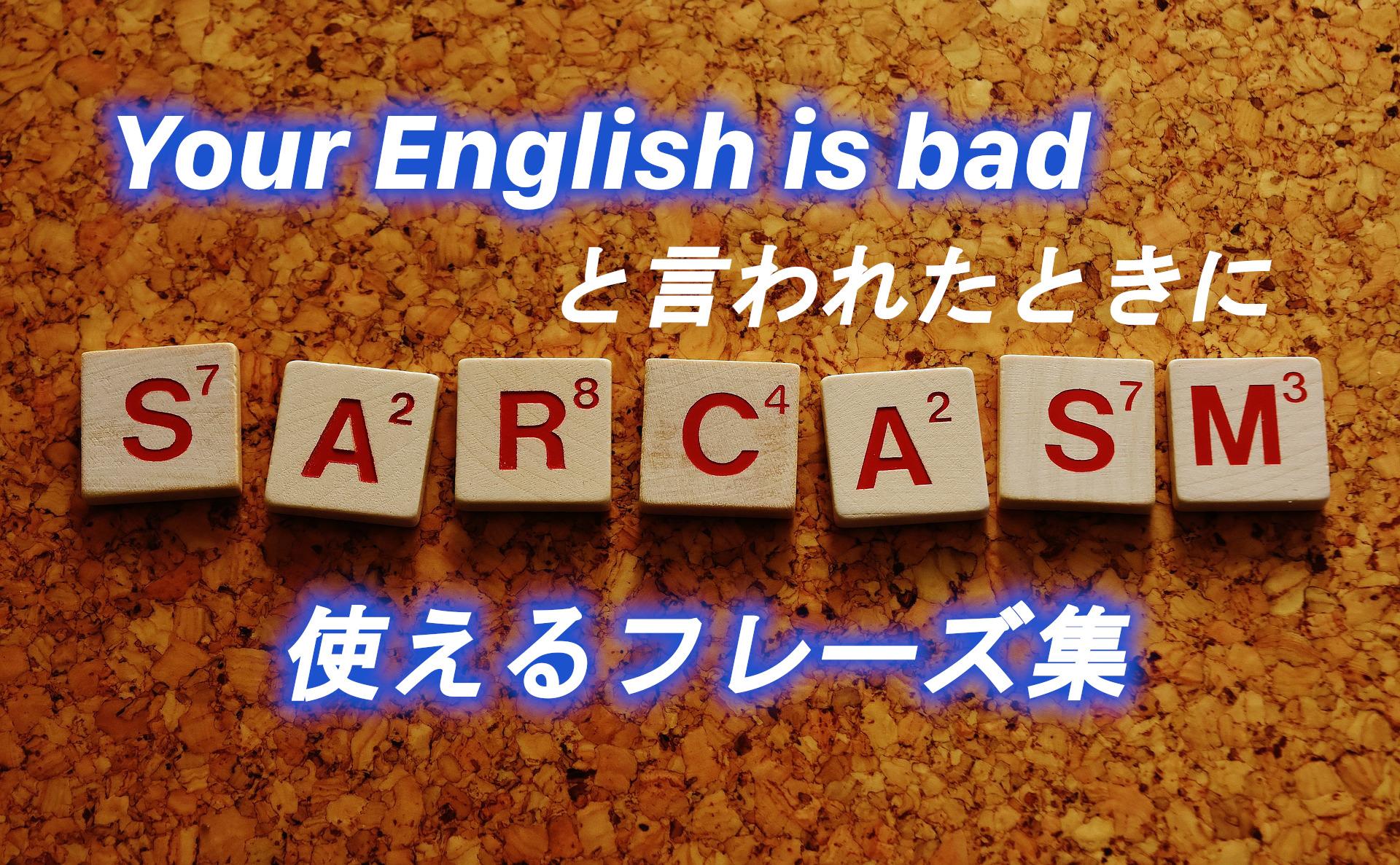 Your English is badと言われたときに使えるフレーズ集
