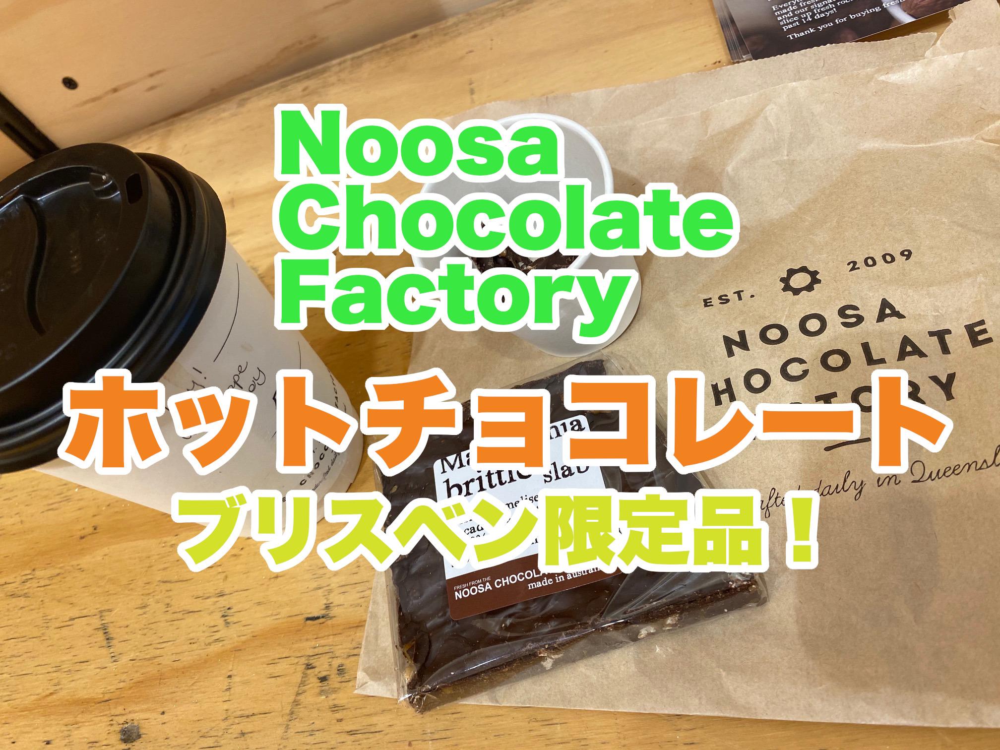 ブリスベン限定チョコレート