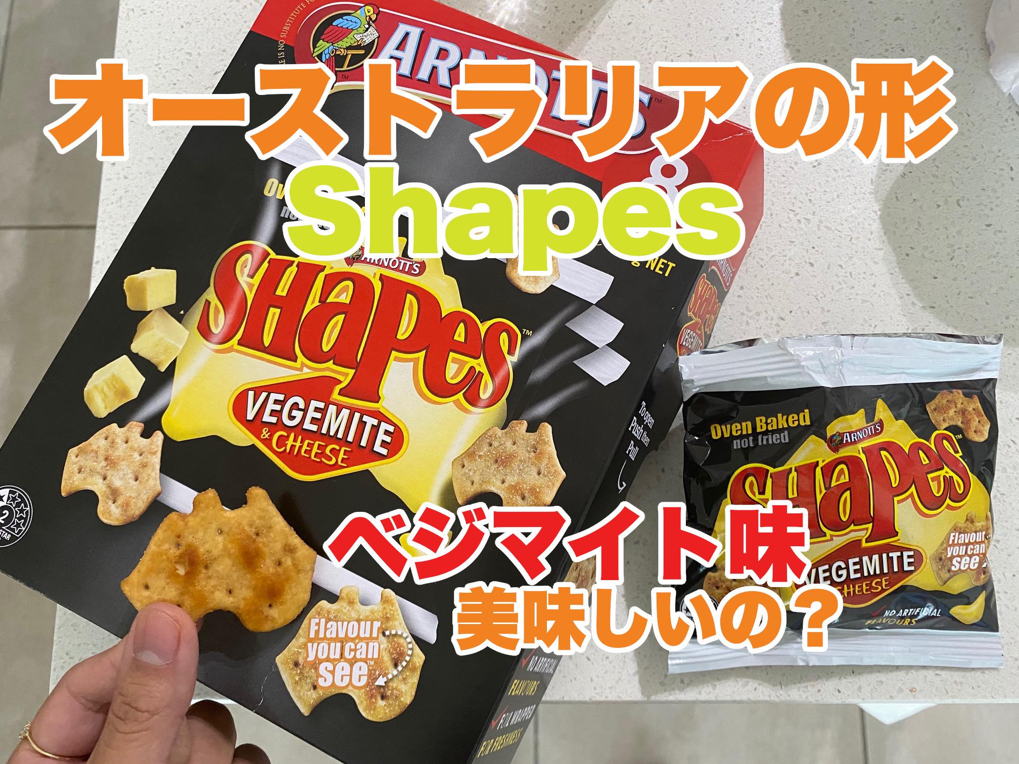 オーストラリアのお菓子Shapesベジマイト味は美味しいの?