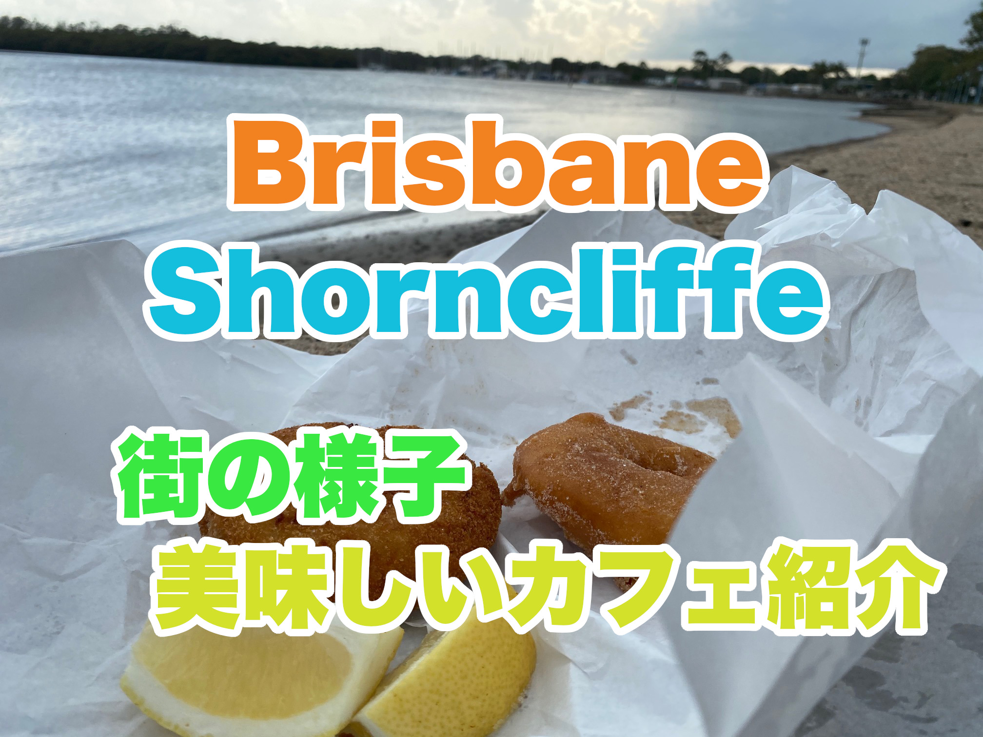 Shorncliffeの様子と美味しいカフェ紹介