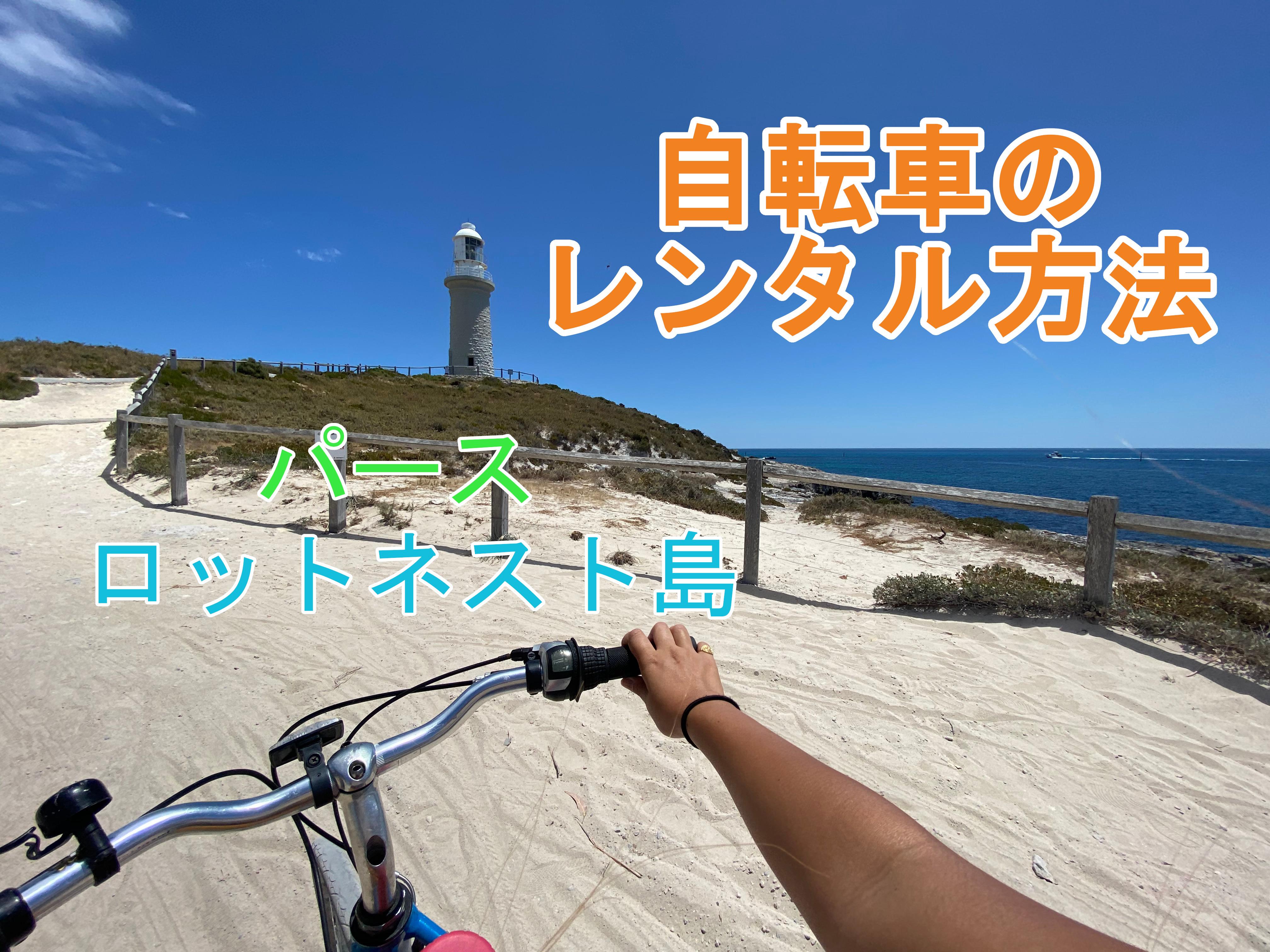 パースロットネスト島観光で自転車を借りる方法