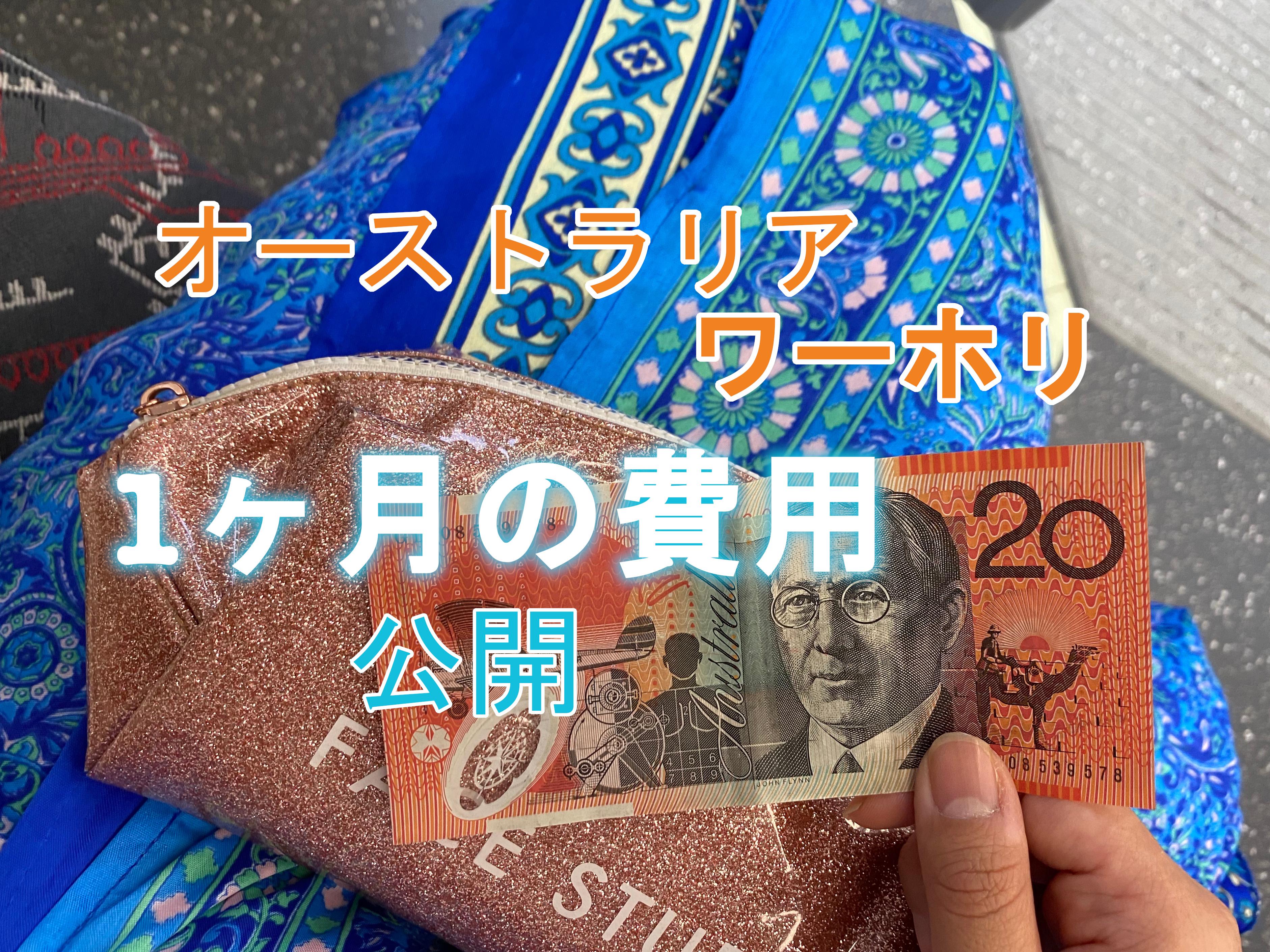 オーストラリアワーホリ1ヶ月の費用と内訳を公開!