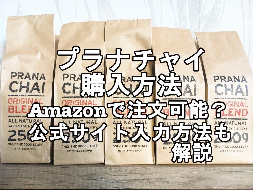 プラナチャイ購入方法解説!Amazonで注文はできるの?