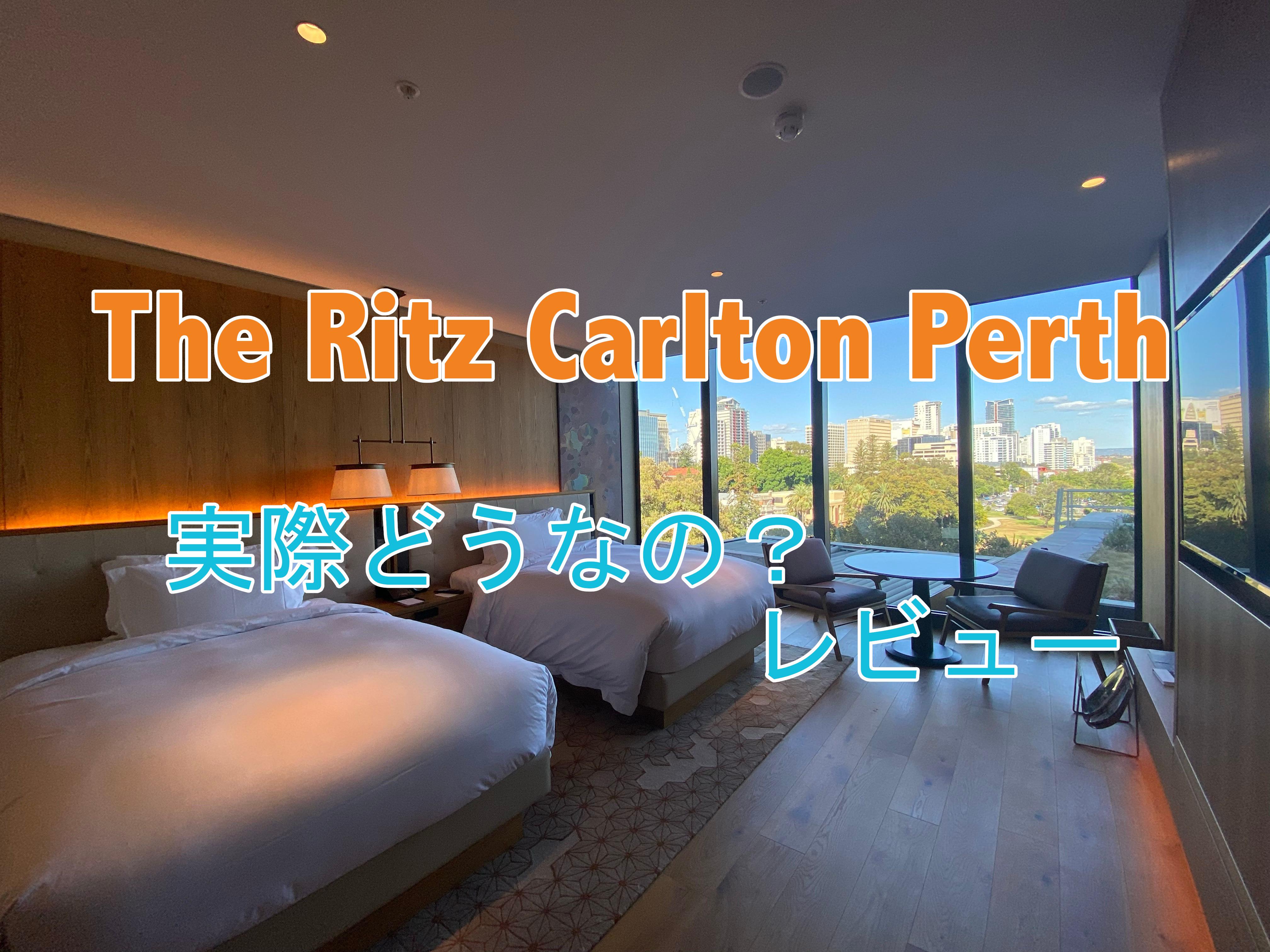 The Ritz Carlton Perth口コミ/感想/レビューと予約方法