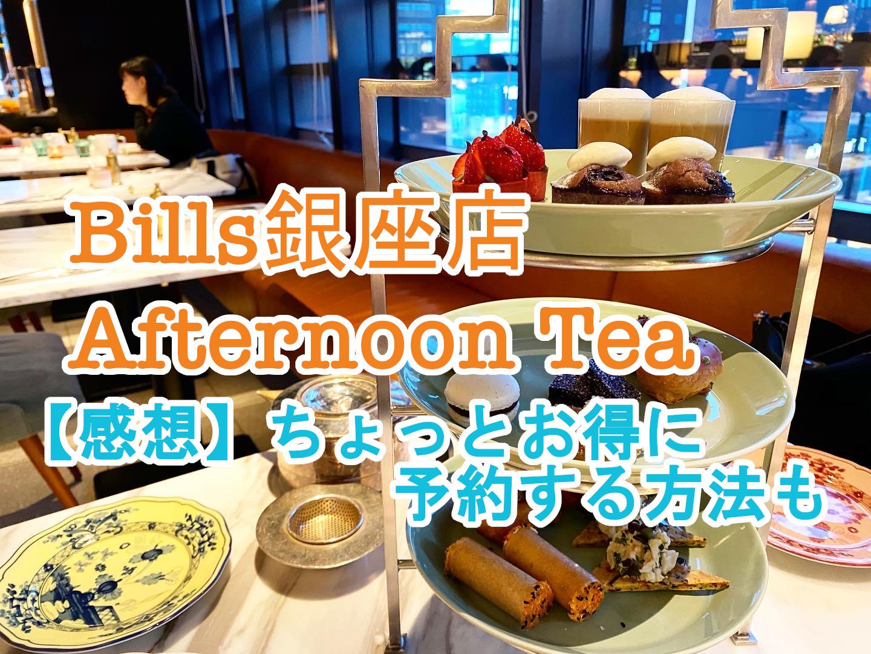 Bills銀座店Afternoon tea感想!お得な予約の方法も!