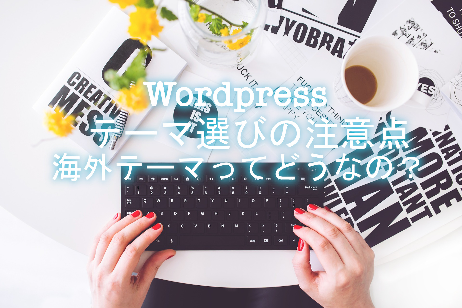 Wordpressテーマ選びのコツ!海外と日本どっちが良い?注意点