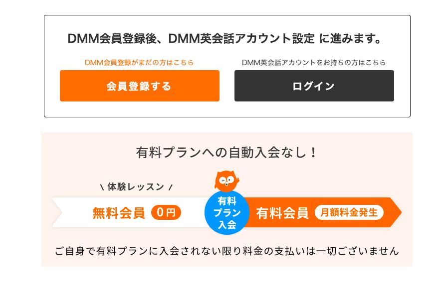 DMM英会話の会員登録とログイン画面
