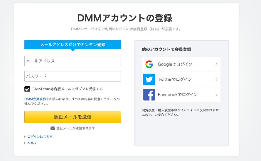 DMM英会話アカウントの登録画面