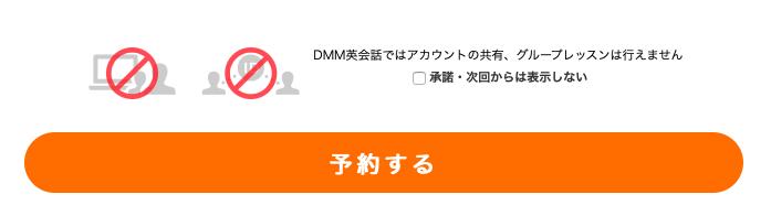 DMM英会話の予約を確定する方法