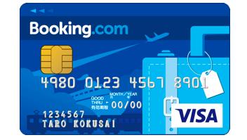 Booking.comカードがお得な理由まとめ