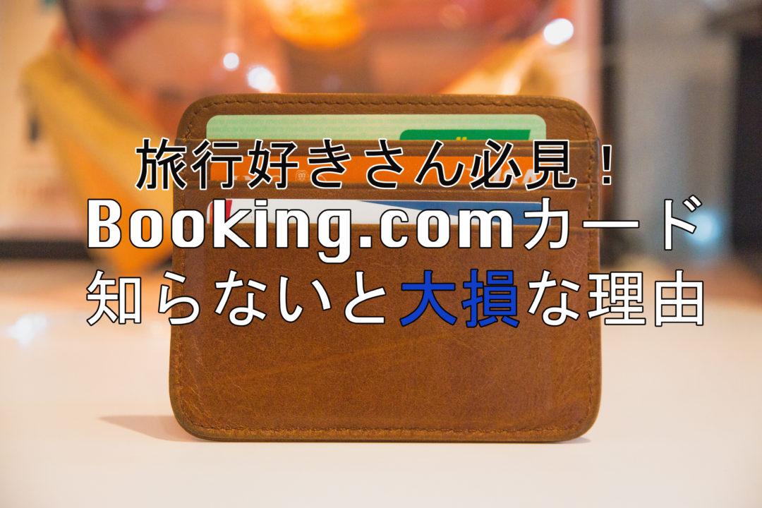 ブッキングドットコムカードが旅行好きにおすすめな理由!お得すぎて知らないと大損なクレジットカード