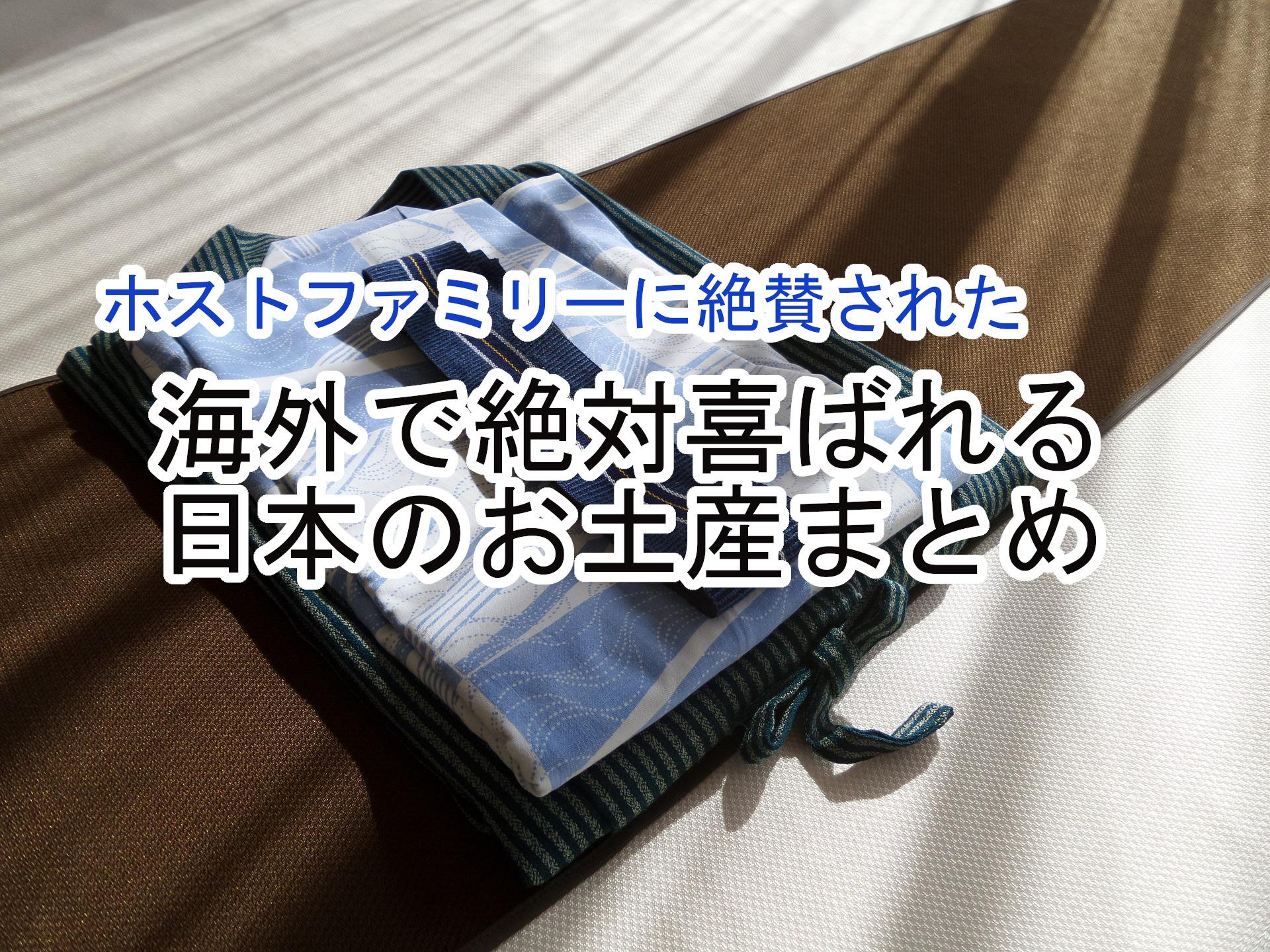 ホストファミリーに絶賛された海外で喜ばれる日本のお土産まとめ