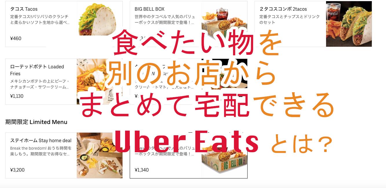 食べたいものをまとめて注文宅配できるUberEatsの使い方