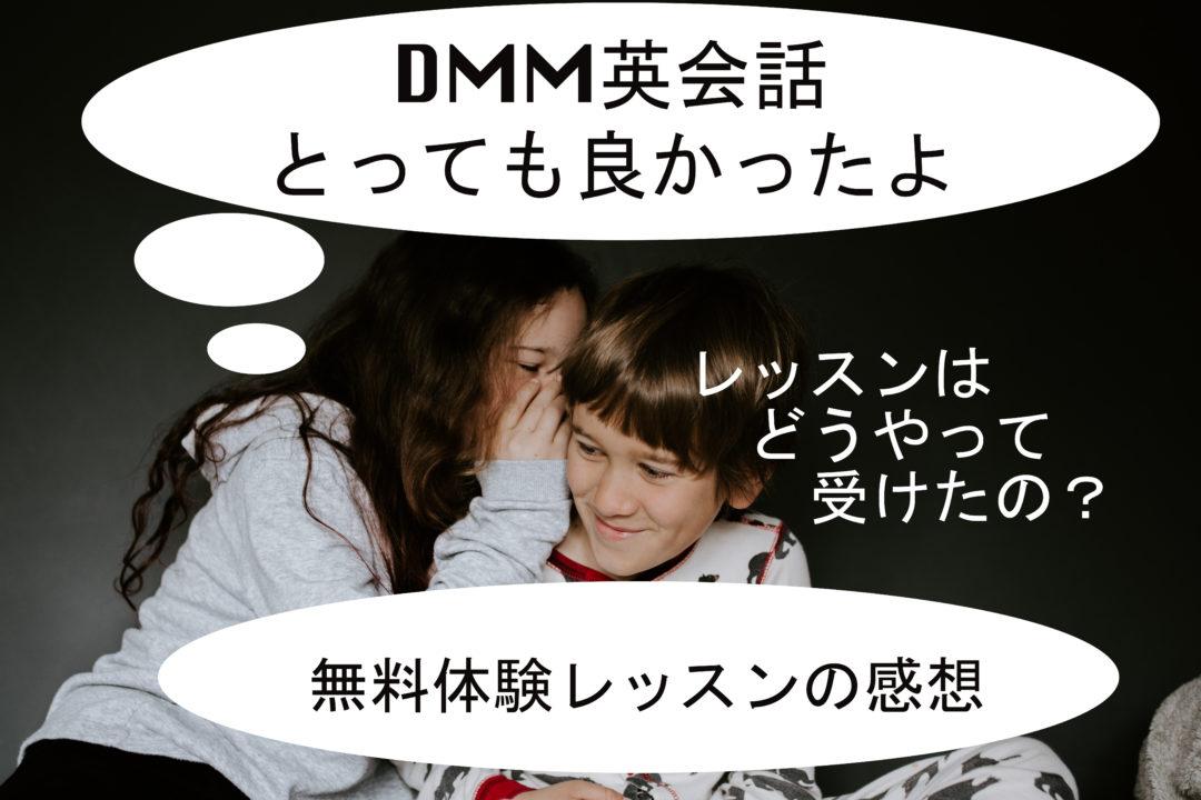 DMM英会話無料体験レッスンの感想とレッスンの受け方