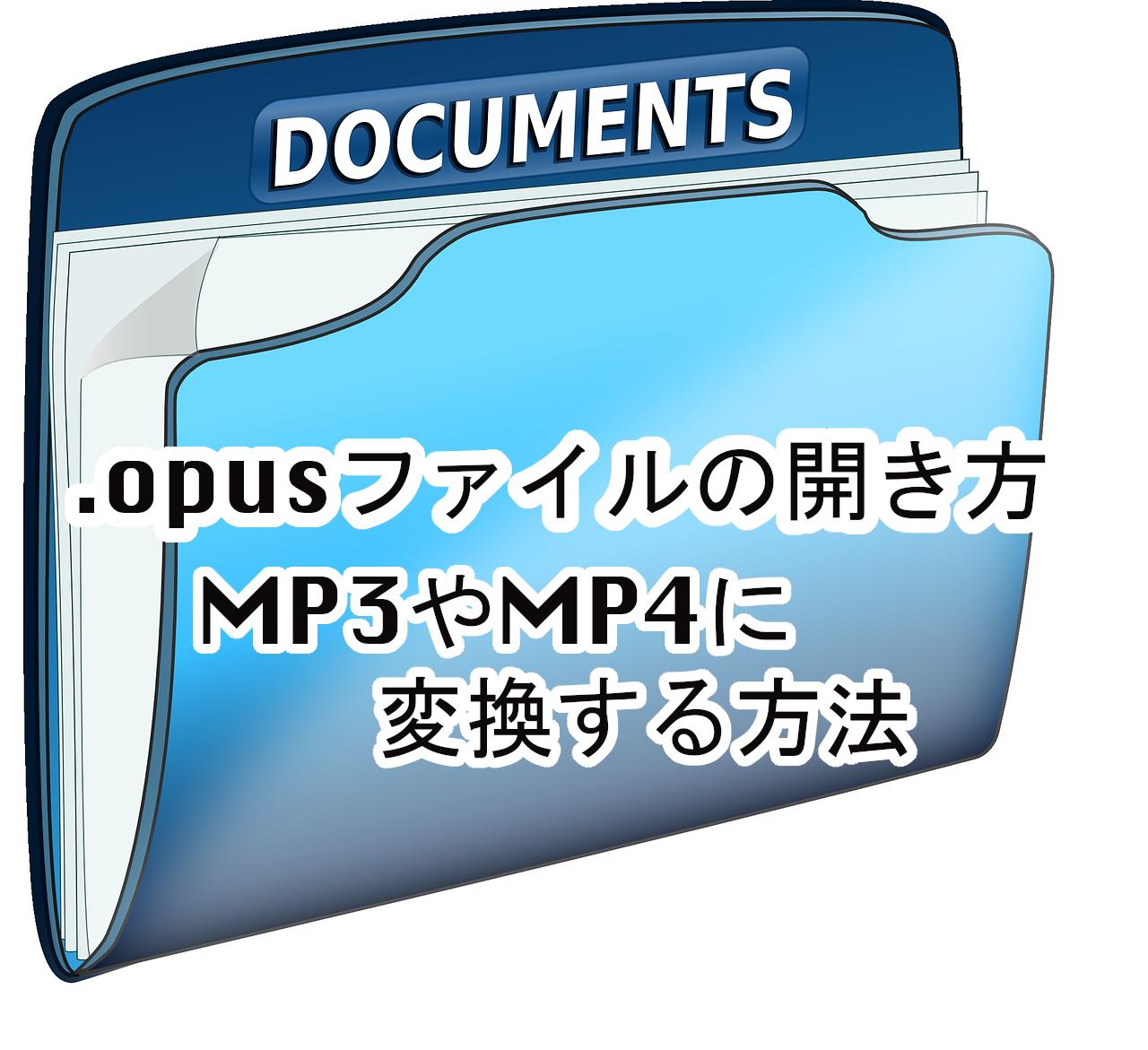 .opusファイルを開く方法!アプリがなくて開けないときにMP3やMP4に変換して解決する方法