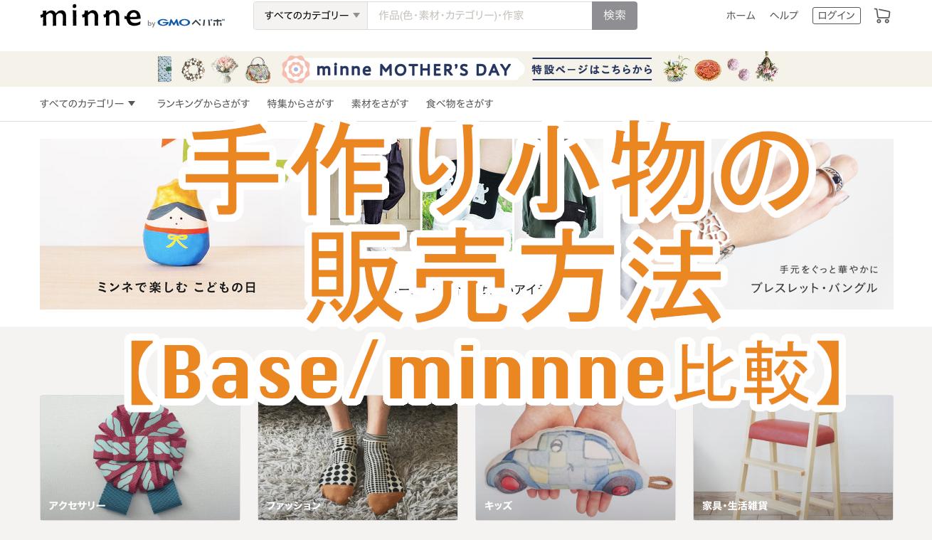 ハンドメイド作品をオンラインで販売する方法!Baseとminnne比較