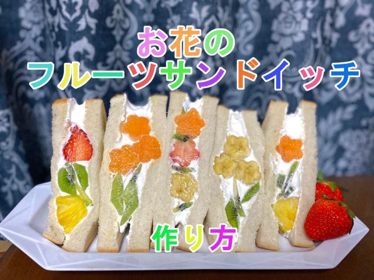 お花のフルーツサンドの作り方!いちごやキウイを使うよ