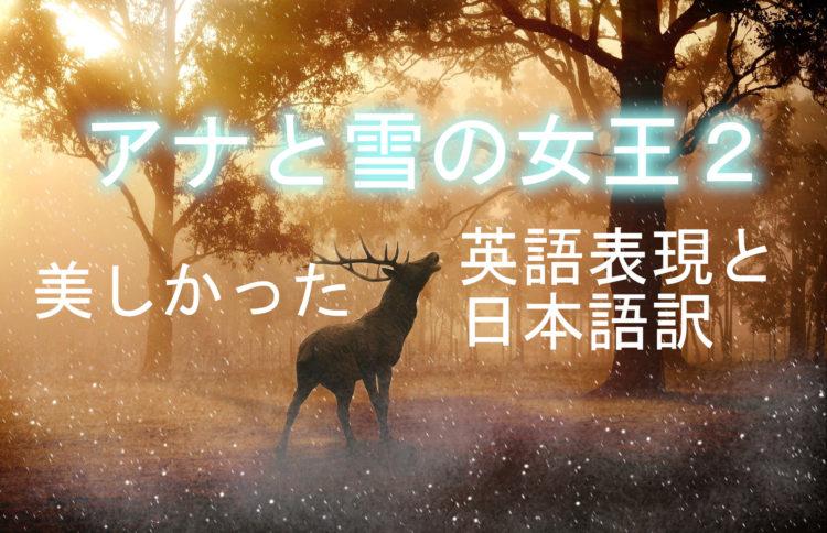 アナと雪の女王2で学んだ美しい英語表現と日本語訳
