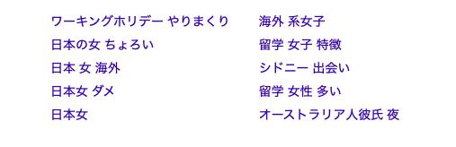 日本人女性は海外でちょろいのか検索結果